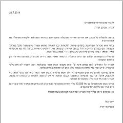 מכתב תודה אסף ועדי ארז