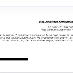 מכתב תודה עינב פ.