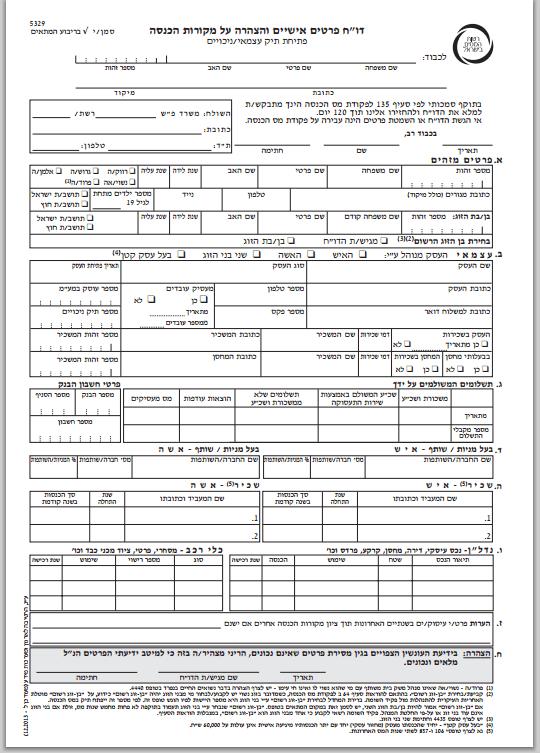 טופס 5329 דוח פרטים אישיים והצהרות על מקורות הכנסה